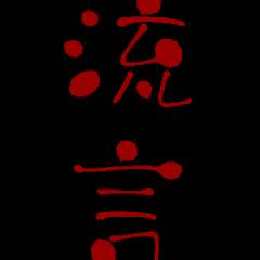 Iiuyan
